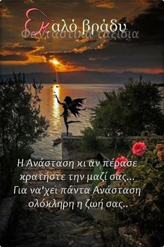 Greek Quotes, Good Night, Cards, Movie Posters, Wallpapers, Mom, Nighty Night, Film Poster, Wallpaper