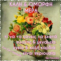 Love Hug, Greek Quotes, Make A Wish, Wise Words, Good Morning, Best Quotes, Happy Birthday, Messages, Good Day