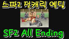 스트리트 파이터2 모든 캐릭 엔딩 / Street Fighter II' Champion Edition All Ending
