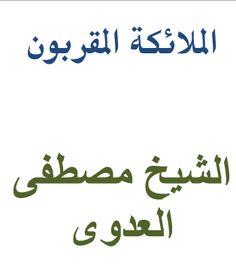 كتاب الملائكه المقربون تأليف مصطفى العدوى : http://mostafaaladwy.com/play-1056.html