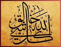 Allahü hâliku külli şey'in (ZÜMER, 62) ( اللهُ خَالِقُ كُلِّ شَيْءٍ / سورة الزمر، ۶۲ ) (Allah, herşeyin yaratıcısıdır.)  hattat: mustafa el veşlî, sülüs (h. 1436)