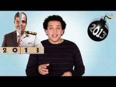 """فيديو: مصر 2013 - الحلقة 21 من برنامج """"جوتيوب"""" الساخر - http://www.laabdali.com/16857.html"""