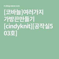 [코바늘]여러가지 가방끈만들기 [cindyknit][공작실503호]