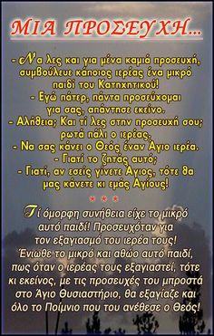 ~ΑΝΘΟΛΟΓΙΟ~ Χριστιανικών Μηνυμάτων!: Το μικρό παιδί που προσευχόταν για τον ιερέα του χωριού του! Paracord