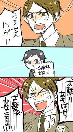 Showa Era, Joker Game, Jokers, Games, Artist, Anime, Joker, Artists, The Joker
