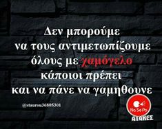 Greek Quotes, People Talk, True Words, Sarcasm, Funny Quotes, Inspirational Quotes, Lol, Greeks, Thoughts