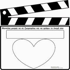...Το Νηπιαγωγείο μ' αρέσει πιο πολύ.: Μαμά, είσαι η πρωταγωνίστρια της ζωής μου . Ένα βιβλίο για τη μαμά. Mother's Day Printables, Movie Themes, Mothers Day Crafts, Mother And Father, Craft Activities, Fathers Day, Valentines, Letters, Templates