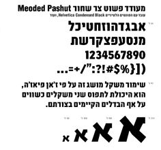 Meoded Pashut Condenced © Created by Oded Ezer  http://www.ezerfamily.com