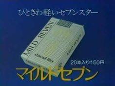 Cherry Blossom Petals, Ad Art, Time Capsule, Drugs, Nostalgia, Advertising, Japan, Retro, Pop Culture
