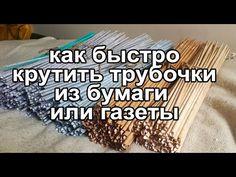 Как быстро крутить трубочки из бумаги? (на шуруповерт) | плетение из газетных трубочек | Постила