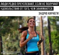 Мотивирующие цитаты про спорт и здоровье великих людей Эндрю Карнеги