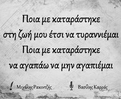 #karras #lyrics #lovequotes #songwriter #quotes #quoteoftheday #memes #songs #songlyrics #lyricsoftheday #greeksong #singer #artistic… Song Lyrics, Quote Of The Day, Love Quotes, Memes, Singer, Math Equations, Greek, Instagram, Qoutes Of Love
