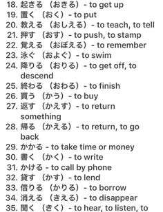 Hobbies In Chinese Japanese Verbs, Japanese Grammar, Japanese Phrases, Study Japanese, Japanese Names, Japanese Kanji, Learning Japanese, Japanese Language Lessons, Verbs List