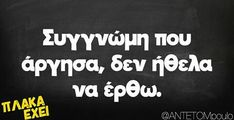 Greek Memes, Funny Greek, Qoutes, Funny Quotes, Happy Thoughts, True Words, Favorite Quotes, Lol, Entertainment