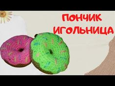 Пончик игольница / Вяжем сладости крючком - YouTube Doughnut, Bean Bag Chair, Youtube, Decor, Bean Bag Chairs, Decorating, Dekoration, Deco, Youtubers