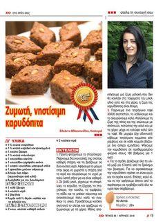 το τρίτο βραβείο Holidays And Events, Cake, Ethnic Recipes, Blog, Food Cakes, Cakes, Tart, Cookies, Torte