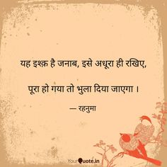 Best shayari Quotes, Status, Shayari, Poetry & Thoughts on India's fastest growing writing app Shyari Quotes, Crush Quotes, Poetry Quotes, Words Quotes, Bollywood Quotes, Hindi Words, Gulzar Quotes, Good Thoughts Quotes, Zindagi Quotes