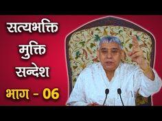 Sat Bhakti Mukti Sandesh Episode - 06 (सत भक्ति मुक्ति संदेश Episode - 06) | SA NEWS - YouTube