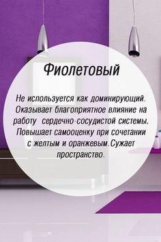 Цвета в интерьере | Блогер mila_mi на сайте SPLETNIK.RU 20 марта 2014 | СПЛЕТНИК