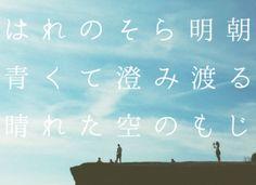 はれのそら明朝 | 日本語フォント投稿サイト - フォントフリー