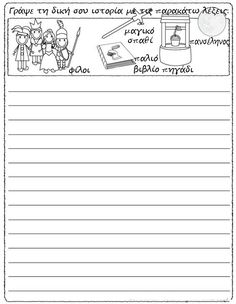 Writing Fun ~ Vikings ~ Write your own story using our writing prompts. Writing Prompts 2nd Grade, Third Grade Writing, Picture Writing Prompts, Teaching Writing, Writing Activities, Second Grade, Writing Papers, Creative Writing Pictures, Creative Writing Prompts