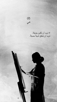 انا ... Mood Quotes, Art Quotes, Funny Quotes, Life Quotes, Inspirational Quotes, Beautiful Arabic Words, Arabic Love Quotes, Photo Quotes, Picture Quotes