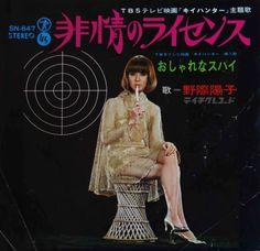 Yoko Nogiwa 野際陽子 『非情のライセンス』 TBSテレビ映画「キイハンター」主題歌 c/w「おしゃれなスパイ」 TEICHIKU/テイチク