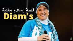 """""""Diam's"""" قصة إسلام مغنية الراب الفرنسية ديامس"""