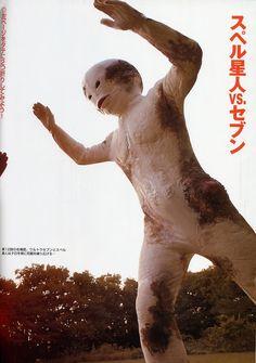 スペル星人 Spehl Seijin, episode 12 Japanese Robot, Japanese Art, Japanese Monster Movies, Hero Tv, Bizarre Photos, Scary Monsters, Mecha Anime, Monster Design, Sci Fi Characters
