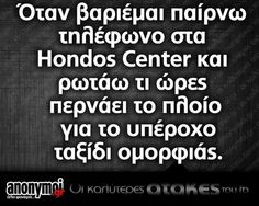 Ελληνικές ατάκες Funny Greek Quotes, Greek Memes, Sarcastic Quotes, Funny Quotes, Funny Images, Funny Pictures, Funny Statuses, True Words, Just For Laughs