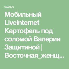 Мобильный LiveInternet Картофель под соломой Валерии Защитиной | Восточная_женщина_7 - Дневник Восточная_женщина_7 |