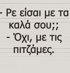 Όχι με τις πιτζάμες 😂😂 Funny Statuses, Funny Memes, Favorite Quotes, Best Quotes, My Life Quotes, Try Not To Laugh, Greek Quotes, Dad Jokes, Just Kidding