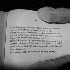 πλήθος αμέτρητο Wisdom Quotes, Art Quotes, Life Quotes, Inspirational Quotes, Inspiring Things, Word Out, Greek Quotes, True Stories, Life Is Good