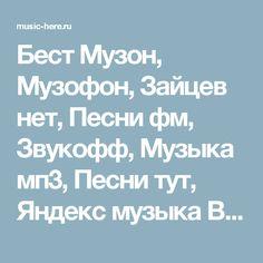 Бест Музон, Музофон, Зайцев нет, Песни фм, Звукофф, Музыка мп3, Песни тут, Яндекс музыка ВК. Радио онлайн скачать и слушать бесплатно музыку mp3