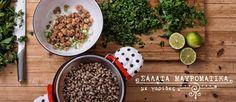 Σαλάτα μαυρομάτικα με γαρίδες.. Salt And Pepper Recipes, Yummy Snacks, Gourmet Recipes, Cereal, Oatmeal, Recipies, Beans, Low Carb, Stuffed Peppers