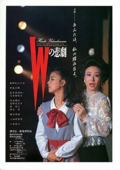 Wの悲劇 / 薬師丸ひろ子 / 三田佳子