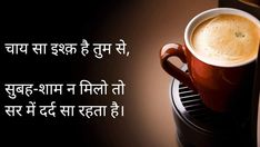 Tea Lover Quotes, Chai Quotes, Life Quotes, Message For Husband, Love Quotes For Her, Deep Words, Queen Quotes, Still Life Photography, Hindi Quotes