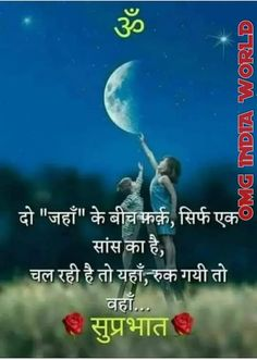 Good Morning Images, Good Morning Quotes, Hindi Quotes, Quotations, Always Smile, Daily Inspiration, Mornings, Life Quotes, Faith