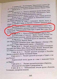 Святая Земля до евреев принадлежала России