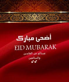 أضحى مبارك