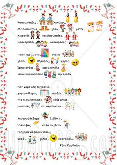 dreamskindergarten Το νηπιαγωγείο που ονειρεύομαι !: Το καρναβάλι της Ρένας Καρθαίου - Ποίημα - εικονόλεξο για το νηπιαγωγείο Preschool Education, Speech And Language, Early Childhood, Kindergarten, Carnival, Therapy, Songs, Blog, Crafts