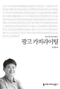 [알라딘]광고 카피라이팅