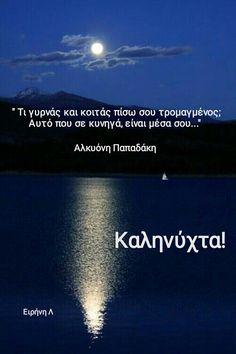 Greek Quotes, Good Night, Life, Nighty Night, Good Night Wishes