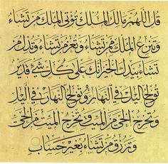 ٢٦ : ٢٧- آل عمران