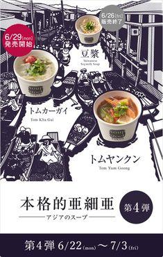 Food Graphic Design, Food Poster Design, Japanese Graphic Design, Menu Design, Presentation Design, Food Design, Brochure Design, Branding Design, Soup Bar