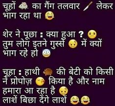 100+ Hindi Funny Jokes, Whatsapp Jokes Funny Chutkule, Funny Jokes In Hindi, Funny Jokes For Kids, Some Funny Jokes, Good Jokes, Crazy Funny, Funny Minion, Funny Pics, Funny Memes