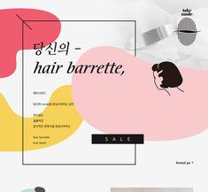 #기획전 #1300K Banner Design, Layout Design, Web Design, Graphic Design, Pop Up Banner, Web Banner, Portfolio Covers, Portfolio Design, Event Page