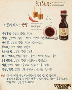 Food Menu, A Food, Food And Drink, Sauce Recipes, Cooking Recipes, Korean Language, Survival Food, Nutrition Information, Dressing Recipe