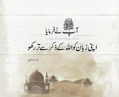 Islamic Dua, Islamic Gifts, Saw Quotes, Best Quotes, Iqbal Poetry, Urdu Poetry, Juma Mubarak Images, Hadees Mubarak, Urdu Image