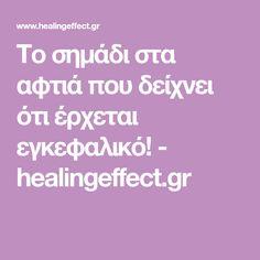 Το σημάδι στα αφτιά που δείχνει ότι έρχεται εγκεφαλικό! - healingeffect.gr